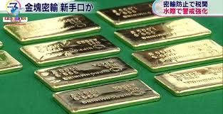 Contrabando de ouro no Japão